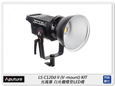 Aputure 愛圖仕 LS C120d II V-mount 光風暴 白光 棚燈 LED燈 攝影燈(公司貨)