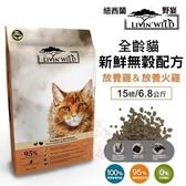 *KING*紐西蘭LIVIN WILD野宴《全齡貓放養無穀配方 放養雞&放養火雞》15磅/6.8kg