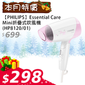 【PHILIPS飛利浦】Essential Care Mini折疊式吹風機(HP8120/01)