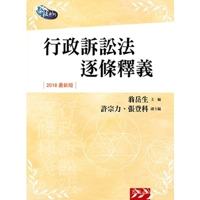 行政訴訟法逐條釋義(精)(2版)
