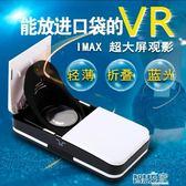 VR眼鏡 便攜口袋VR眼鏡3D虛擬現實手機專用盒子非一體機折疊高清眼鏡 【全館九折】