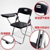 折疊椅 培訓椅帶寫字板辦公椅會議椅折疊椅免安裝折疊一體桌椅 俏女孩