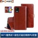 【默肯國際】IN7 瘋馬紋 LG K52 (6.6吋) 錢包式 磁扣側掀PU皮套 吊飾孔 手機皮套保護殼