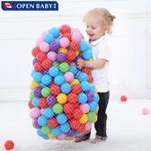 歐培海洋球池圍欄嬰兒波波球加厚小孩玩具球寶寶彩色球兒童小球池【跨店滿減】