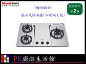 【PK廚浴生活館】 高雄林內牌 RB-H301S 檯面式防漏爐  防漏爐頭 ☆適合中式料理