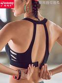 運動背心防震運動內衣女定型聚攏跑步美背文胸健身瑜伽背心式bra 【全網最低價】