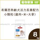 寵物家族-【買一送三好禮】希爾思熟齡犬活力長壽配方(雞肉+米+大麥)小顆粒8kg