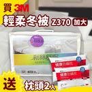 買 3M 新絲舒眠ThinsulateZ370 輕柔冬被 雙人加大 送健康防螨枕2入 /棉被/抗過敏/防蟎/水洗/枕頭