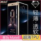 極致超薄 華為 mate8 手機套 HUAWEI mate 8 保護套 超薄 TPU 透明 防水印 軟殼