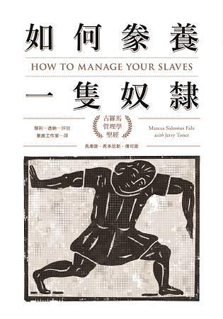 如何豢養一隻奴隸:古羅馬管理學聖經