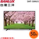 【SANLUX三洋】50吋 LED背光多媒體液晶電視 SMT-50MU5 送貨到府