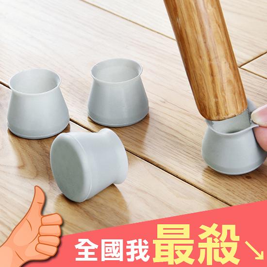 防滑墊 靜音墊 防滑 靜音 桌椅 沙發墊 櫃子 通用型 防水 矽膠防滑桌腳套(4入)【N128】米菈生活館