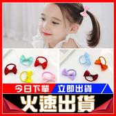 [24hr-快速出貨] 兒童 髮飾 寶寶 糖果色 蝴蝶結 髮繩 皮筋 女孩 皮圈 不纏髮 橡皮筋 頭花 頭飾