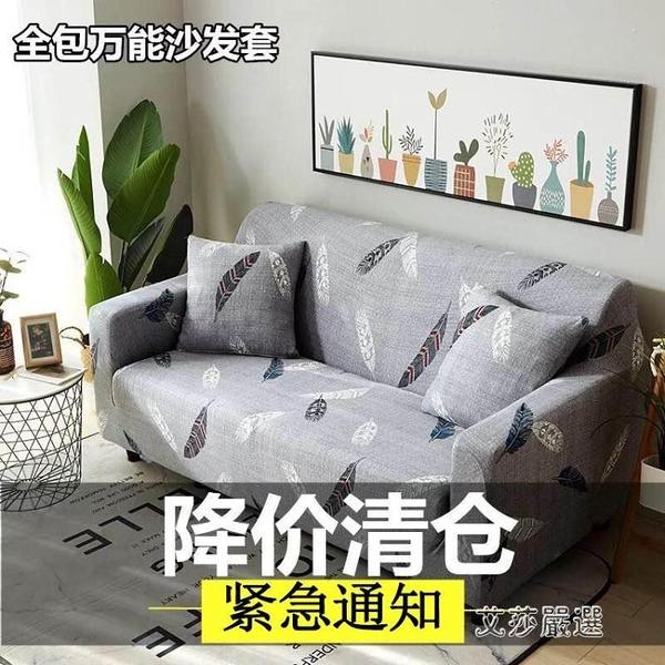 全包彈力萬能沙發罩全蓋沙發套組合貴妃單人三人沙發墊通用沙發巾 【全館免運】