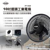 現貨 24小時出貨 110v台灣專用《小太陽》10吋擺頭工業電扇TF-1020 海角七號
