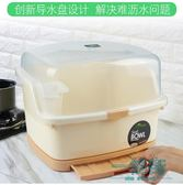 廚房碗柜塑料瀝水架放碗架帶蓋裝碗筷收納箱餐具調料收納盒置物架【一條街】