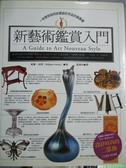 【書寶二手書T8/藝術_XGL】新藝術鑑賞入門_威廉.哈蒂