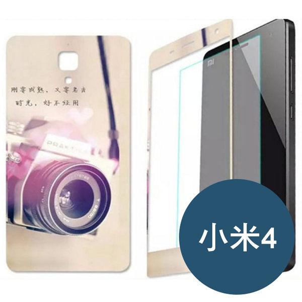 Xiaomi 小米4 前碳纖維 鋼化玻璃彩膜+後閃粉貼膜 彩色貼膜 保護貼 螢幕貼 螢幕保護貼膜