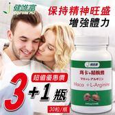 【健唯富】瑪卡+精胺酸(30粒x3+1瓶)~增強體力可搭配紅麴薑黃丹蔘冬蟲夏草菌絲體紅景天鹿茸使用