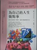 【書寶二手書T6/心靈成長_ICY】為自己的人生做點事_鮑伯.戈夫