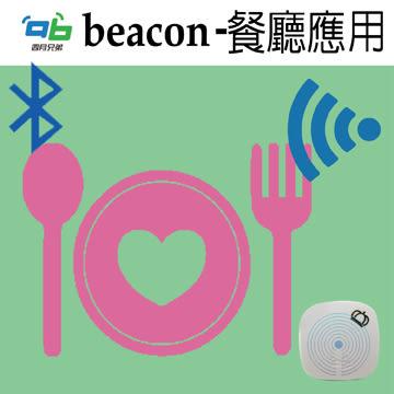 餐廳點餐服務 iBeacon基站 【四月兄弟經銷商】省電王 Beacon 訊息推播 藍牙4.0