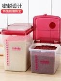 米桶米桶家用20 斤米缸非50 斤裝米桶大米面防潮防蟲密封水缸10 斤儲米箱 出貨