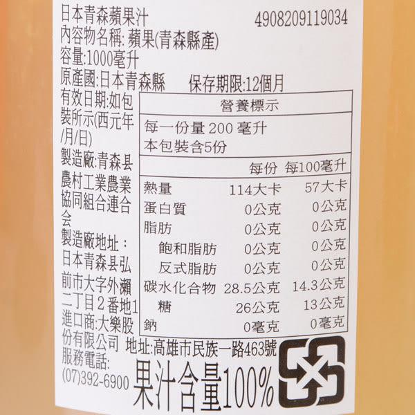日本【青森農協】希望之露蘋果汁 1L (賞味期限:2019.07.11)