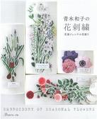 青木和子美麗花卉刺繡圖案作品集