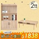 《HOPMA》樂活客廳茶几桌書櫃組合/矮桌/和室桌/置物櫃/收納櫃E-GS901+G-SD1218