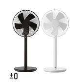 ±0 正負零 XQS - Y620 電風扇 電扇 立扇 自然風 定時 日本 咖啡 米白 保固一年