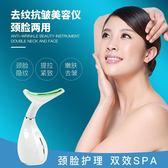 臉部清潔-去頸紋神器法令紋提升面部提拉緊致去皺按摩導入家用美溶儀器 Igo