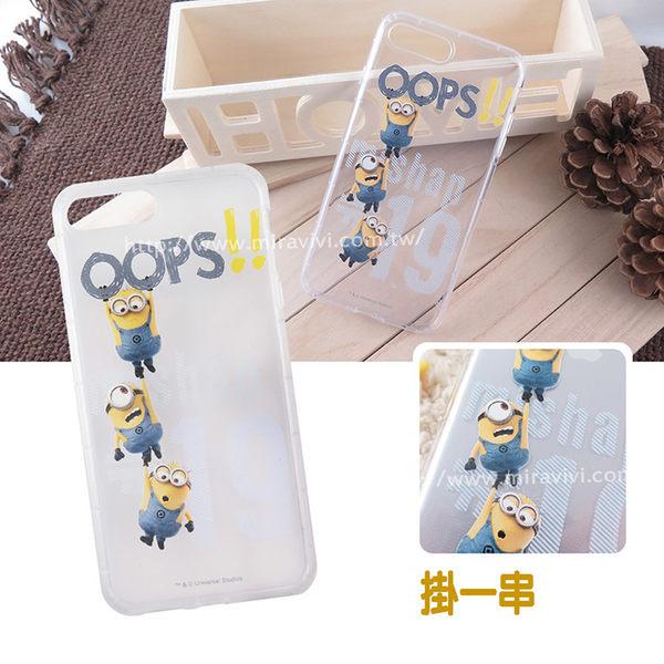 Minions 小小兵iPhone 8 Plus /iPhone 7 Plus(5.5吋)可愛防摔氣墊空壓保護套