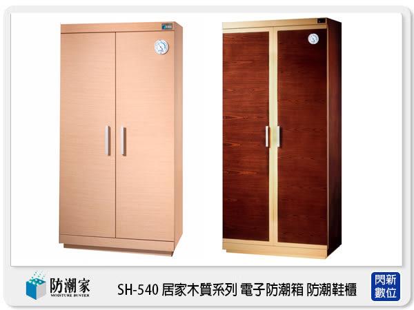 【分期零利率,免運費】防潮家 SH-540 居家木質 防潮鞋櫃 電子防潮箱 480L(SH540,台灣製,五年保)