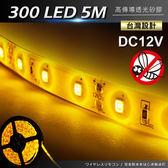 89露營光 12V黏貼式防水專利LED驅蚊燈條5米(附變壓器)