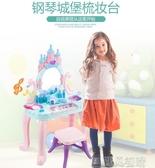 兒童玩具家家酒梳妝臺化妝臺公主套裝女童玩具 遇見初晴
