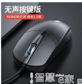 熱銷有線滑鼠滑鼠有線靜音無聲USB家用辦公臺式機筆記本電腦商務網吧游戲電競 智慧e家