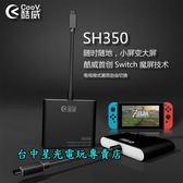 【NS週邊 可刷卡】☆ Switch 酷威 SH350 電視轉接器 TV轉換器 ☆【台中星光電玩】