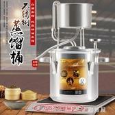 家用小型白酒釀酒設備蒸餾器純露機糧食烤酒設備自釀白蘭地 PA16403『雅居屋』