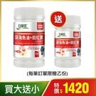 白蘭氏 深海魚油+蝦紅素120錠/瓶-O...