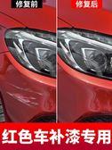 紅色汽車補漆筆專用劃痕修復神器車漆去痕漆面刮痕修補自噴漆