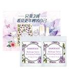 紫花苜蓿保濕化妝水3mlX2 (2021.03.01)