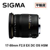 送保護鏡清潔組 3C LiFe SIGMA 17-50mm F2.8 EX DC OS HSM 防手震鏡頭 平行輸入 店家保固一年
