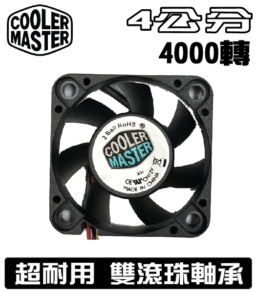 [地瓜球@] Cooler Master Silent Fan 薄型 雙滾珠 軸承 4公分 風扇 4000轉