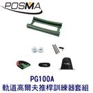 POSMA 高爾夫 軌道高爾夫推桿訓練器套組 贈黑色束口收納包 PG100A