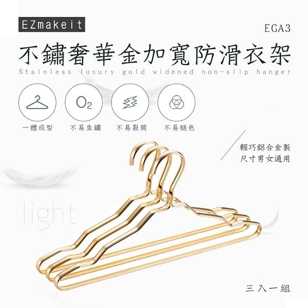 【風雅小舖】EZmakeit-EGA3 不銹奢華金加寬防滑衣架