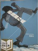 【書寶二手書T1/一般小說_JHK】摩鐵路之城_張經宏