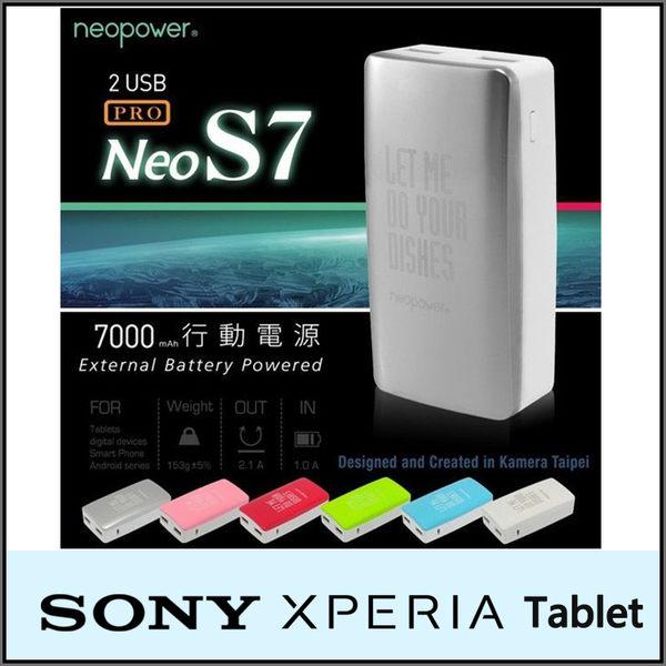 ★Neo power Neo S7 Pro 7000mAh/行動電源/Sony Xperia Tablet Z/Z2 Tablet/Z3 Tablet Compact/Z4 Tablet