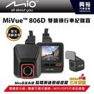 【MIO】Mio MiVue 806D ...