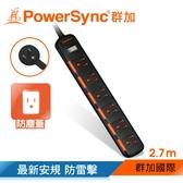 群加 PowerSync 一開六插滑蓋防塵防雷擊延長線/2.7m(TPS316DN0027)