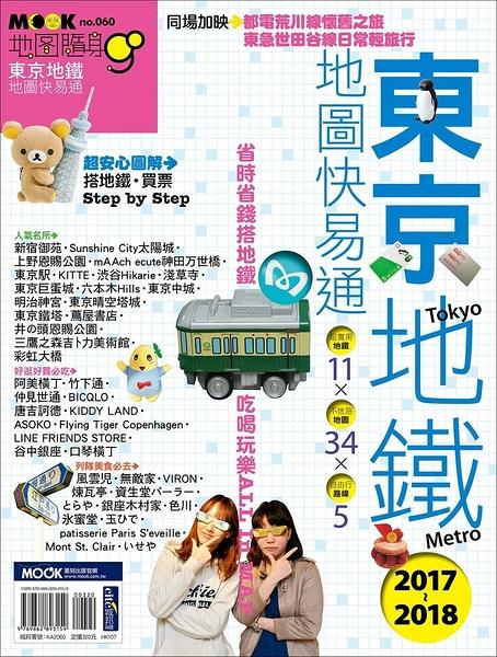 (二手書)東京地鐵地圖快易通2017-2018
